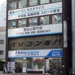 ドスパラ札幌