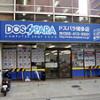 ドスパラ博多店