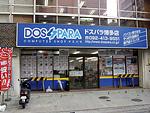 ドスパラ博多