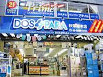 ドスパラ秋葉原本店