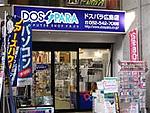 ドスパラ広島