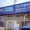 ドスパラ金沢店