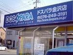 ドスパラ金沢
