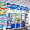 ドスパラ神戸店