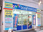 ドスパラ神戸