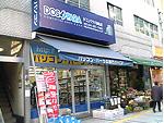 ドスパラ川崎
