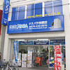 ドスパラ京都店