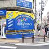 ドスパラ名古屋・大須2号店