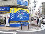 ドスパラ名古屋