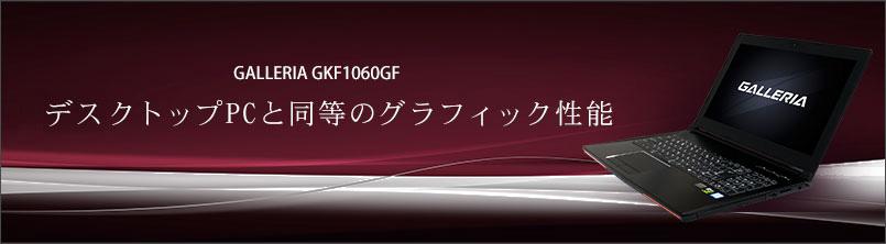 ドスパラGKF1060GF
