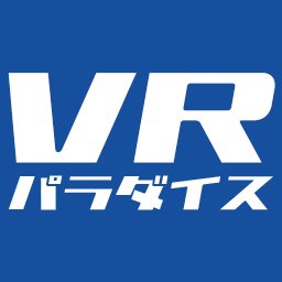 VRパラダイス