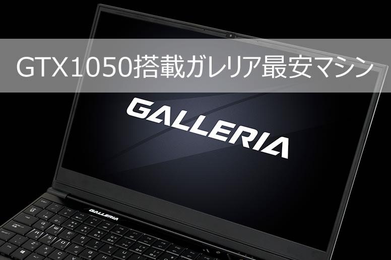 GALLERIAノートシリーズ最安値モデル!ガレリアGCF1050TGF-E