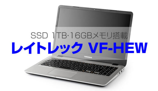 ドスパラのレイトレックVF-HEW(raytrek)は低価格でもマルチに使えるノートPC(税別)109,980円