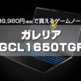 GCL1650TGF