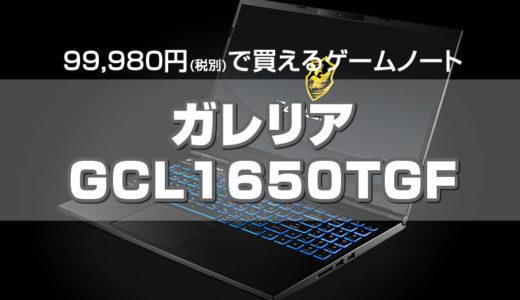 10万円で買えるドスパラのゲームPC・ガレリアGCL1650TGF(税別)99,980円
