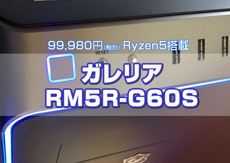 RM5R-G60S