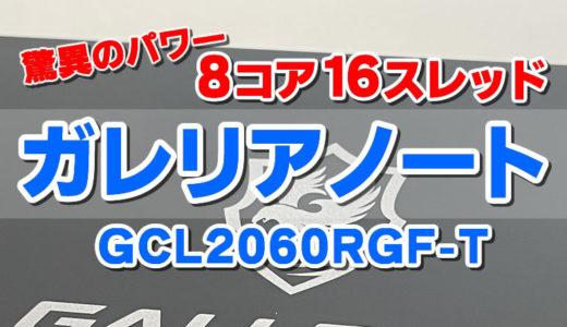 薄くてスリムなゲームノートパソコン ドスパラGALLERIA GCL2060RGF-T