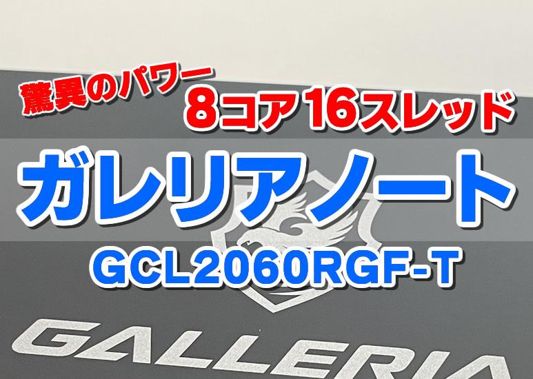 GCL2060RGF-T