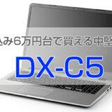 ドスパラdxc5