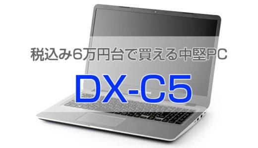 テレワークに最適なドスパラのノートブックDX-C5
