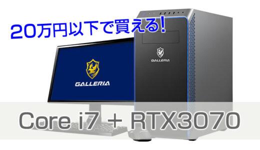 最新のグラフィック性能を持つガレリアを20万円以内で【GALLERIA XA7C-R37】