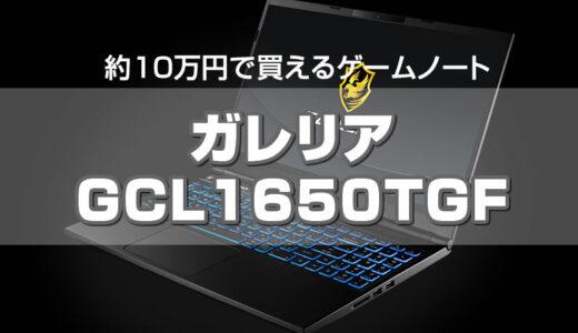 10万円で買えるドスパラのゲームPC・ガレリアGCL1650TGF