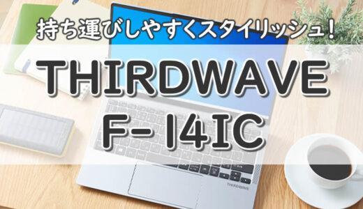 14インチでもコンパクトなノートパソコンTHIRDWAVE F-14IC【ドスパラ】