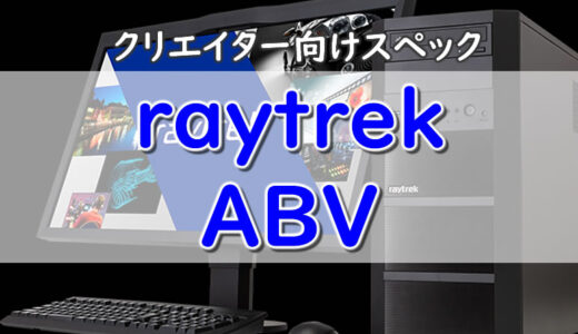 無線Wi-Fi搭載でLANケーブル配線不要!クリエイター向けパソコンraytrek ABV AdobeCC推奨スペックモデル