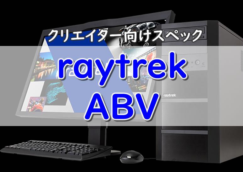 raytrekABV
