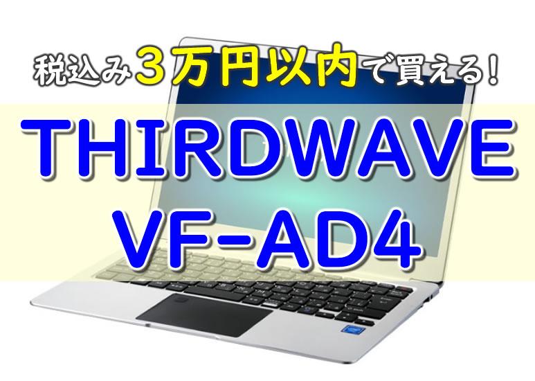 VF-AD4