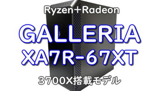 他とは違うスペックを求めるならRyzen+Radeon採用のGALLERIA XA7R-67XT 3700X搭載モデル